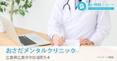 【人気順】広島市中区の内科 105件 | 良い内科ランキング