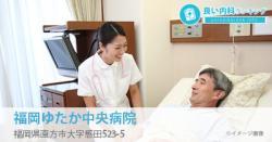 病院 中央 福岡 ゆたか