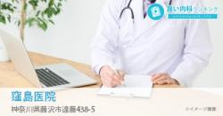 釜 萢 内科 小児科 医院
